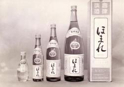 ほまれ酒造の歴史画像4