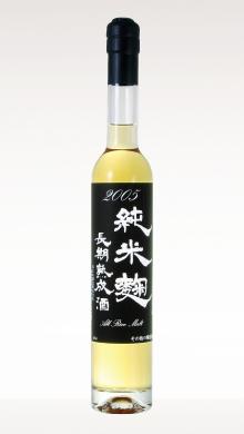 純米麹長期熟成酒2005