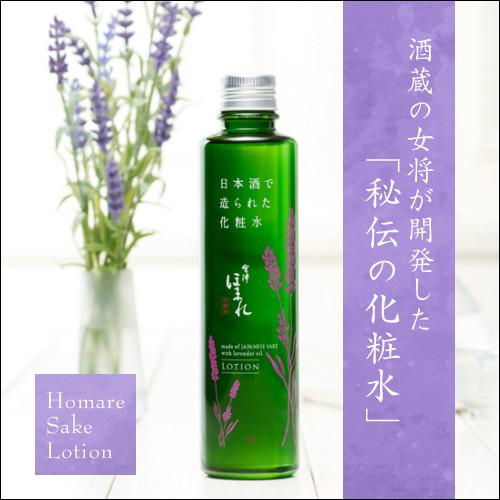 日本酒で造られた化粧水 ほまれ
